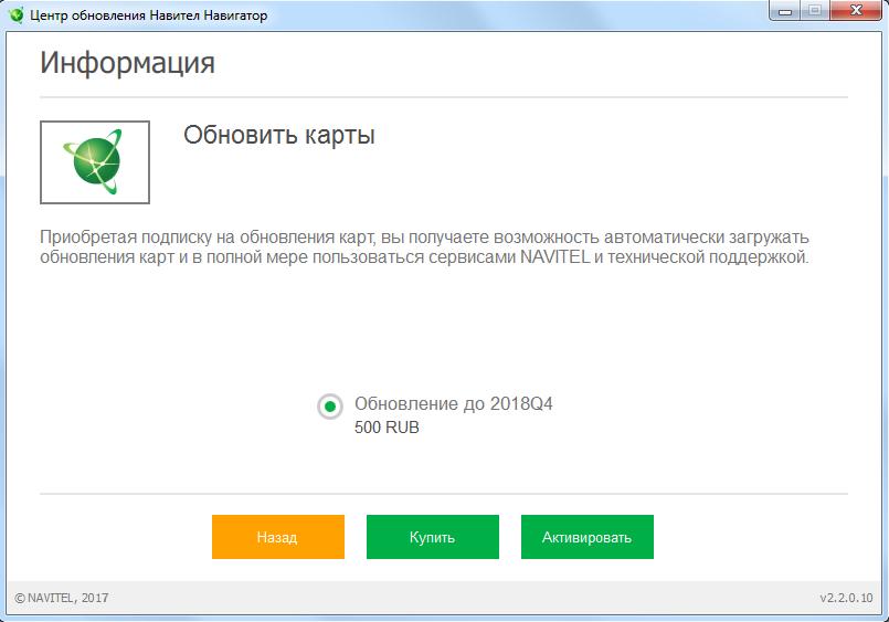 Activate navitel ru лицензионный ключ бесплатно скачать