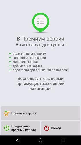 лицензия навител для андроид купить