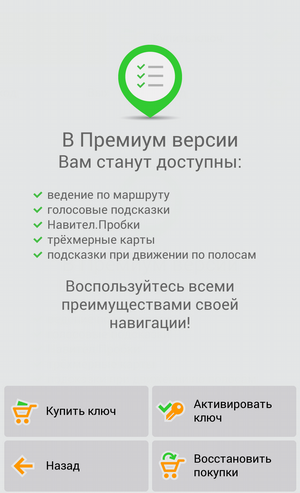 Навител незарегистрированная версия приложения что делать